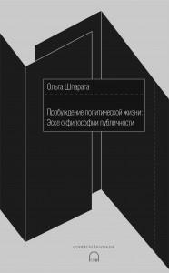 Shparaga_cover