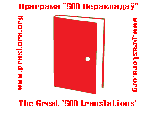 500 translations logo